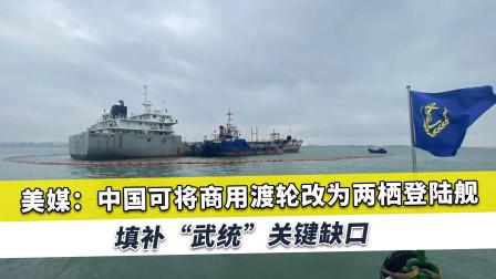 外媒:大陆正用商船填补两栖登陆舰缺口?解放军早已放出大招