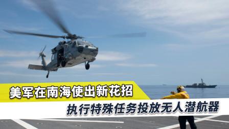 解放军驱逐才过半个月,美军又在南海投放秘密武器,现场画面曝光
