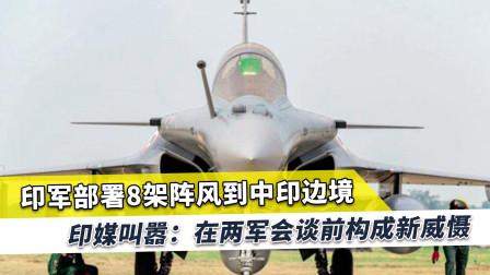 两军会谈前,印向边境部署8架阵风战机,印媒:可大规模进攻中国