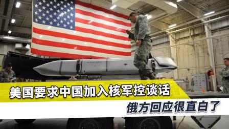美国炒作导弹发射井逼中国加入核谈判,俄方直白回应:不存在的事
