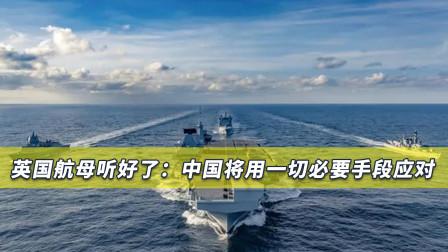英国航母进南海,解放军警告不一般,6个字暗示解放军不是吃素的
