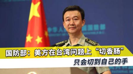 中国必须也必然统一!国防部对美台强烈警告,任何势力都无法阻挡