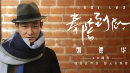 一声天王,一生天王!刘德华出道40周年亲作新歌《奉陪到底》赠歌迷