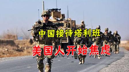 中国接待阿富汗塔利班,美国人坐不住了:中方获得第二条战略走廊