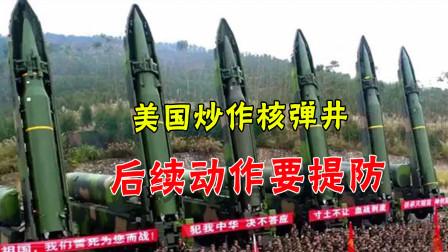 """先甘肃后新疆,美国为何一再炒作""""核弹井""""?后续四个动作要提防"""