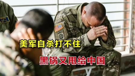 美军自杀事件不断激增,竟赖上中国?警钟已为美国敲响