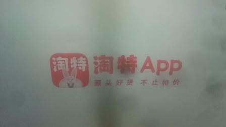 上淘特App源头直供0差价买的更便宜15秒广告