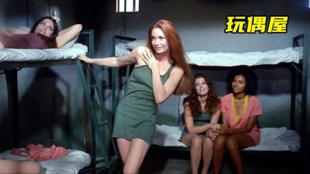 1971年的美国啥电影都拍,女子监狱成为典狱长的玩偶屋!