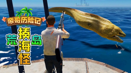 荒岛求生第95天:暴揍深海巨鳗!