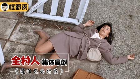 小镇上人们集体昏倒在地,等到醒来时,发现女性居然集体怀有身孕