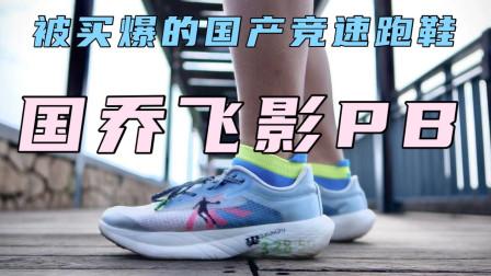 飞影pb400km长测:被卖爆的国产竞速跑鞋水平到底如何?销量是靠实力还是价格?