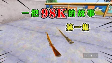 一把98K的故事1:小萌新被队友们嫌弃,意外获得超能力98k
