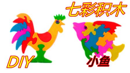 七彩积木试玩,拼大公鸡和小鱼