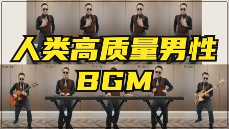 人类高质量男性BGM~太魔性了~