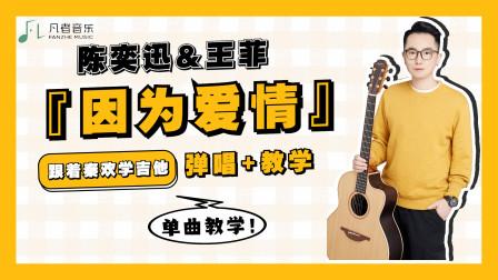 王菲 陈奕迅《因为爱情》吉他弹唱教学 跟着秦欢学吉他