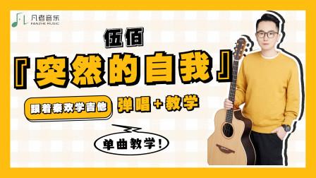 伍佰《突然的自我》吉他弹唱教学 跟着秦欢学吉他