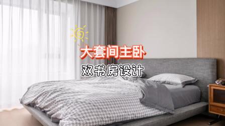 太喜欢她家卧室了,双书房配置夫妻俩都有专属空间,活得真浪漫!