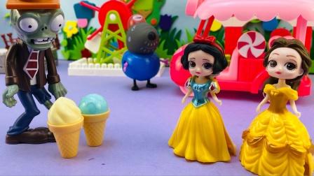 僵尸抢了白雪和贝儿的冰淇淋