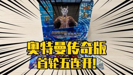 传奇版奥特曼卡牌五连开!第一轮就出满星卡体验极佳!