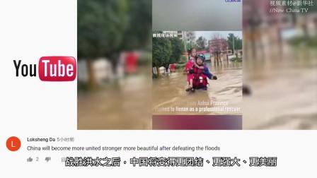 老外看河南暴雨中大家团结时刻,老外:中国人团结像一个家庭