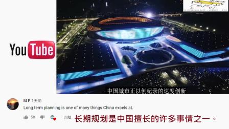 老外看中国:老外推测100年后的中国,未来感十足!老外惊了