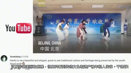 老外:我也想穿汉服,中国传统文化太美了,汉服应该在全球各地展示