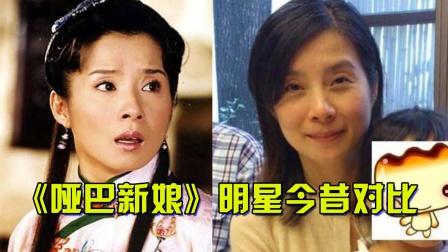《哑巴新娘》明星今昔,52岁静云美人迟暮,柳湘君才是隐藏女神