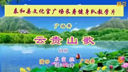 泰和县长寿健身队教学片云贵山歌