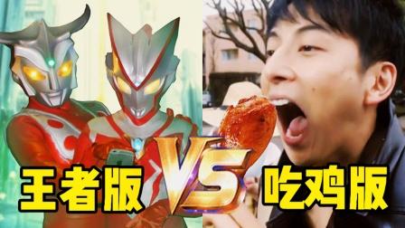 4首另类版奥特曼踏山河!吃鸡VS王者,你更喜欢哪个?