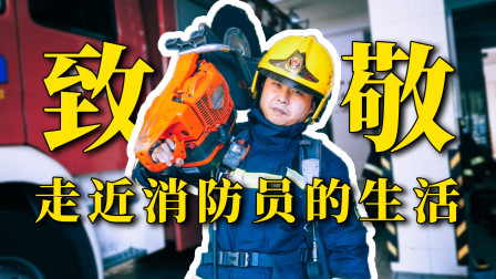 我出息了!沉浸式体验消防员的生活!