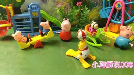 儿童玩具,分享佩佩猪一家看小海豚表演玩具视频