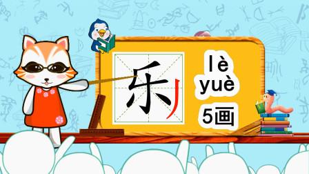 """学汉字启蒙:了解""""乐""""书写,学会组词造句!"""