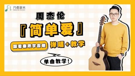 周杰伦《简单爱》吉他弹唱教学 跟着秦欢学吉他