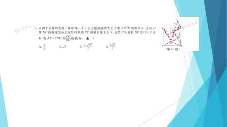 2021年温州中考题第14题(空间几何)
