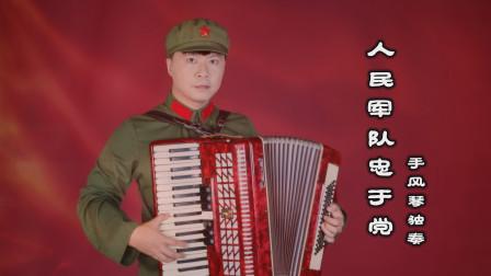 《人民军队忠于党》——手风琴独奏