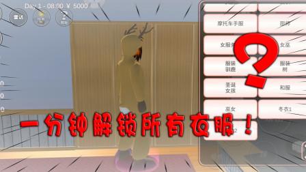 樱花校园模拟器:一分钟解锁所有皮肤、秒变高富帅!