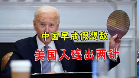 白宫罪状终于坐实!美国竟公开施压谭德塞,中国针锋相对发起反击