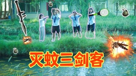 学生为了打蚊子,差点炸了地球,最后自制蚊子拍拍乐解气