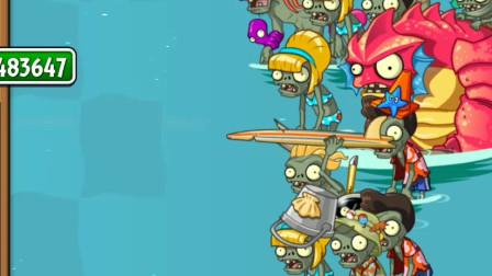 植物大战僵尸2shuttle版:高难度沙滩13,巨人打着不掉血!