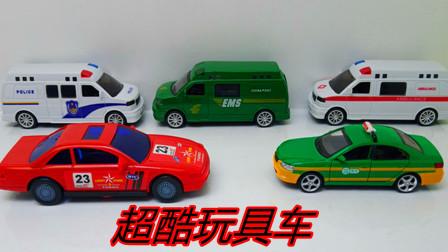 超酷玩具车,出租车警车和邮政运输车