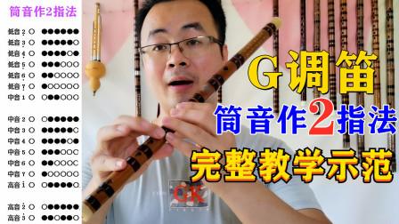 G调笛子筒音作2的指法学不会吗?看完这个视频马上学会