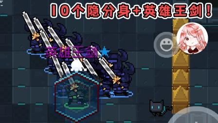 元气骑士:10个隐分身+英雄王剑!人海激光波战术,威力如何?