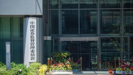 证监会:中美两国监管部门应就中概股监管问题加强沟通