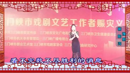 豫剧<朝阳沟>选段<祖国的大建设一日千里>(三门峡戏剧研究中心 王丹 演唱)