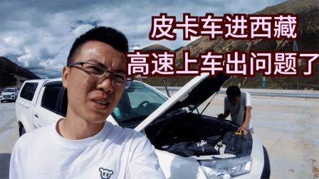 我的皮卡估计要报废在西藏,发电机故障限速30码,去西藏要谨慎