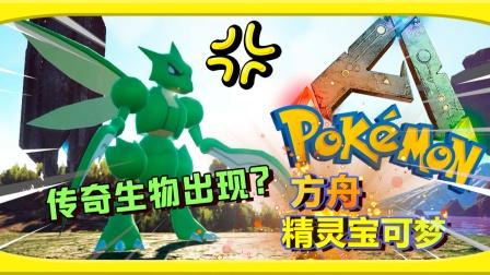 为捕获飞天螳螂,我遇见传说神级宝可梦!  ARK:精灵宝可梦