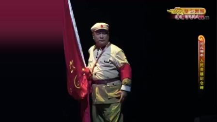 河北梆子《人民英雄纪念碑》第一场