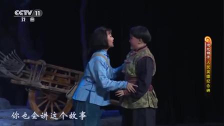 河北梆子《人民英雄纪念碑》第二场