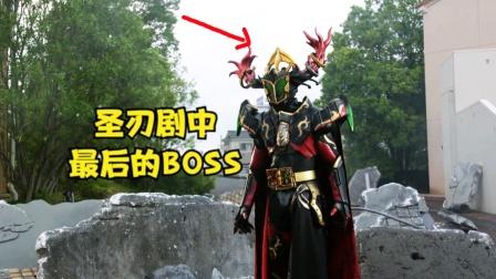 假面骑士圣刃:最后的boss斯特利乌斯利用驱动书出现新形态