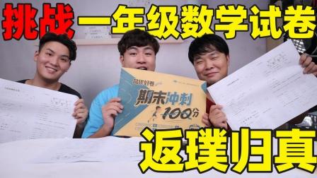 """三小伙挑战做""""一年级数学试卷""""没拿到100分接受终极惩罚!"""